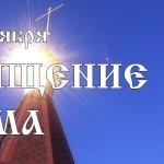 Освящение нашего храма!