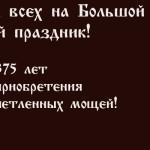 Престольный праздник прп. Александра Свирского!