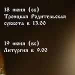 Троицкая родительская суббота и литургия