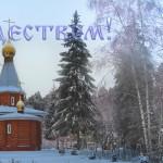 Рождество Христово и расписание на январь