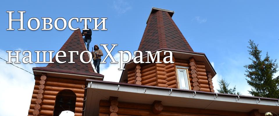 Новости Храма