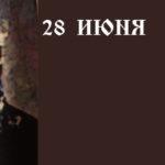 День Ангела Преподобного Александра Свирского